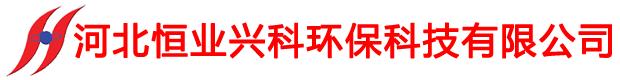河北恒业兴科环惫鞫啵科技有限公司